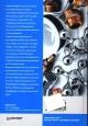 Универсальный справочник сантехника. Установка, ремонт, эксплуатация